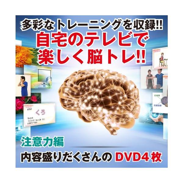 いきいき脳楽エイジング 注意力編|DVD4枚組...の紹介画像2