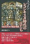 スペインレコンキスタ時代の王たち: 中世800年の国盗り物語