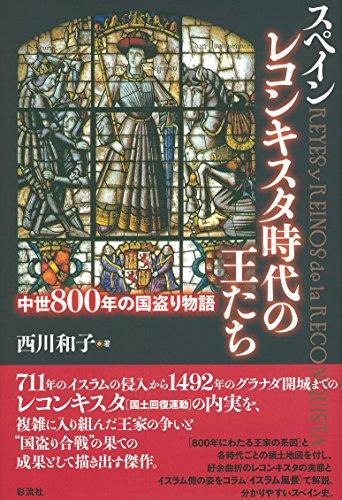 スペインレコンキスタ時代の王たち: 中世800年の国盗り物語の詳細を見る