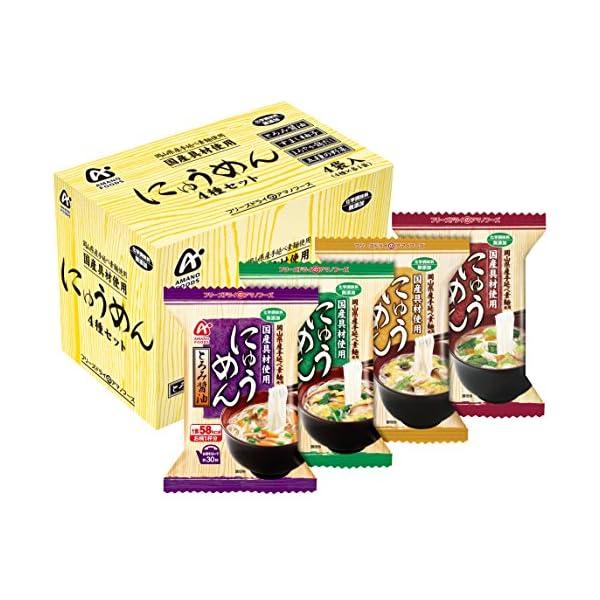 アマノフーズ にゅうめん 4種セットの商品画像