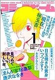 月刊コミックビーム 2014年1月号 [雑誌]