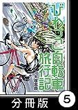 びわっこ自転車旅行記【分冊版】 描き下ろし (バンブーコミックス MOMOセレクション)