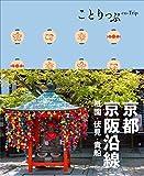 ことりっぷ 京都・京阪沿線 祇園・伏見・貴船