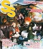 SS (スモールエス) 2012年 03月号 [雑誌]