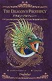 ドラゴン・プロフェシー―THE DRAGON'S PROPHECY