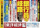週刊東洋経済 2019年6/22号 [雑誌](銀行員の岐路) 画像