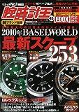 腕時計王 vol.45 (BEST SUPER GOODS SERIES)