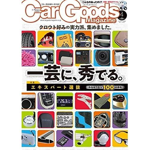 Car Goods Magazine ‐ カーグッズマガジン ‐ 2018年 4月号