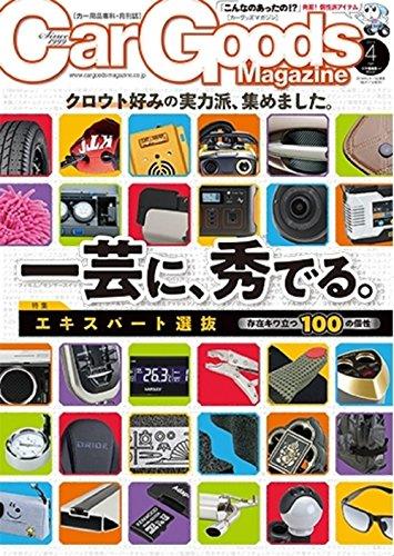 Car Goods Magazine ‐ カーグッズマガジン...