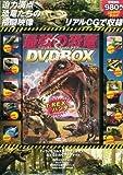 最強の恐竜 DVD BOX (DVD付) (<DVD>)