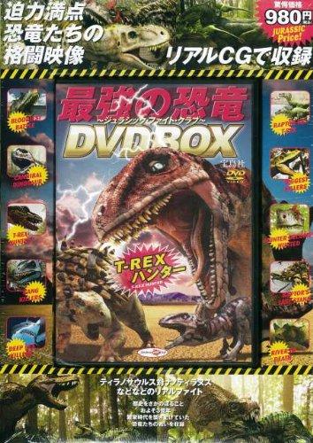 最強の恐竜 DVD BOX (DVD付) (<DVD>)の詳細を見る