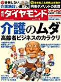 週刊ダイヤモンド 2014年11/8号 [雑誌]
