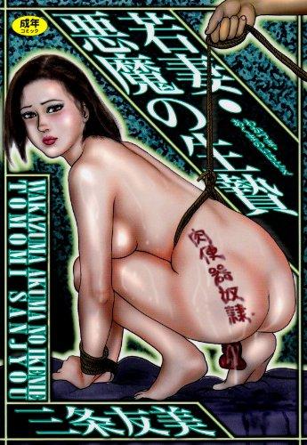 若妻・悪魔の生贄 (ワールドコミックスMAX)