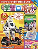 学習ロボットをつくる(1) 2018年 9/12 号 [雑誌]