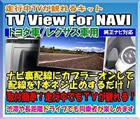 パーソナルCARパーツ 走行中TVが観れるキット TV View For NAVI 【トヨタ車/レクサス車用】【PTYH2300901】PTYH2300901
