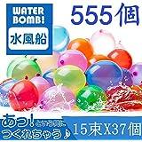 Sabotenn 水風船 水爆弾 555個 大量 水遊び 子供 大人 おもちゃ一気に作れる水風船 夏祭り イベント用品 子供のお誕生日プレゼント (37個×15束)