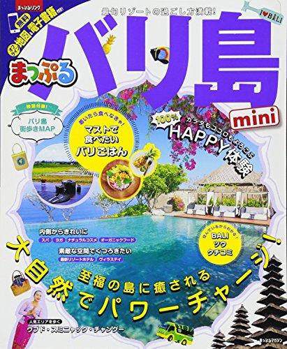 まっぷる バリ島mini'18 (マップルマガジン 海外)