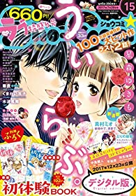 Sho-Comi 2017年15号(2017年7月5日発売) [雑誌]