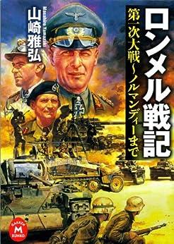 [山崎雅弘]のロンメル戦記 (学研M文庫)