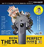 (VRスコープ付録付)RICOH THETA パーフェクトガイド II