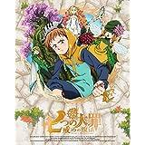 七つの大罪 戒めの復活2(完全生産限定版) [Blu-ray]