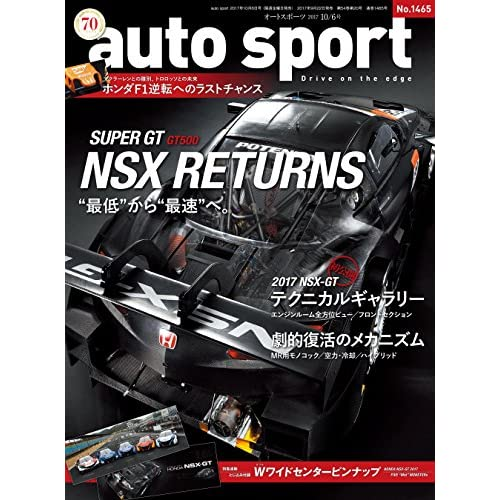 AUTOSPORT (オートスポーツ) 2017年 10/6号 [雑誌]