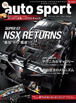 AUTOSPORT (オートスポーツ) 2017年09月22日号