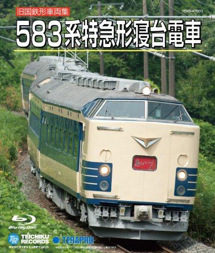 旧国鉄形車両集 583系特急形寝台電車 [Blu-ray]