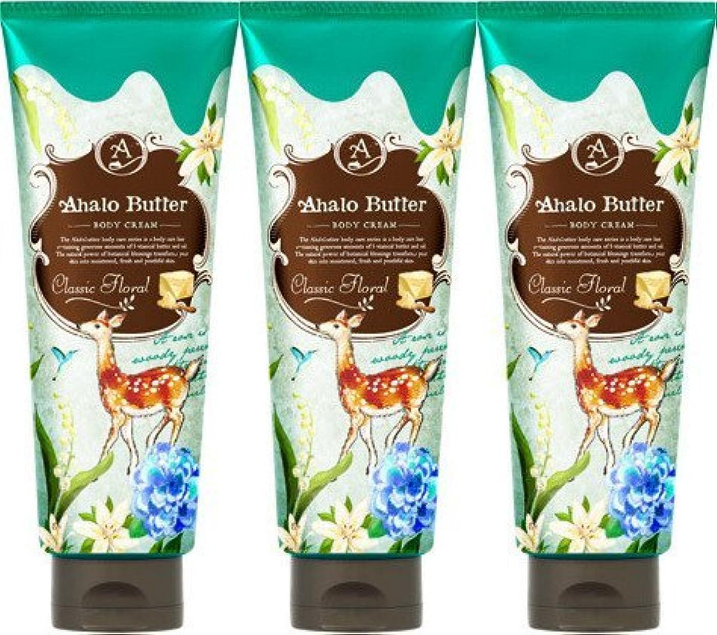 控えめな表面的なステープル【3個セット】Ahalo butter(アハロバター) ボディクリーム クラシックフローラル 150g