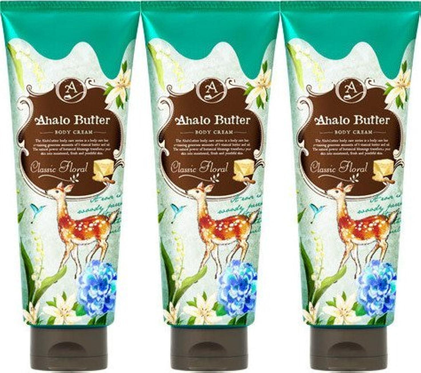 成人期フリルなぞらえる【3個セット】Ahalo butter(アハロバター) ボディクリーム クラシックフローラル 150g