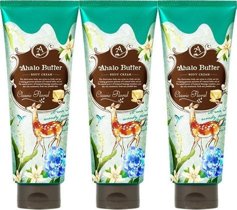 花婿貫入クーポン【3個セット】Ahalo butter(アハロバター) ボディクリーム クラシックフローラル 150g
