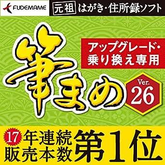 筆まめVer.26 アップグレード・乗り換え専用 [ダウンロード]
