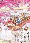 わかばのテーブル-春- (Beコミックス) (ポーバックス Be comics)