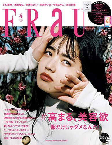 FRaU (フラウ) 2017年 4月号 [雑誌]