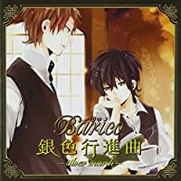 Barico 銀色行進曲-silver march-