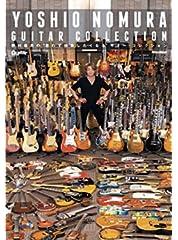 野村義男の思わず検索したくなるギター・コレクション