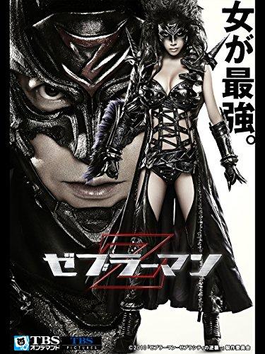映画「ゼブラーマン-ゼブラシティの逆襲-」【TBSオンデマンド】