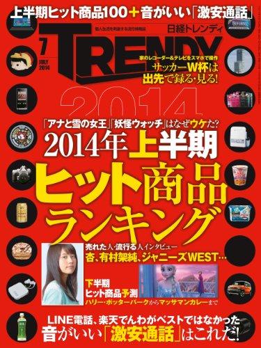 「2014年上半期ヒットランキング」日経トレンディが発表 → 1位は「アナと雪の女王」