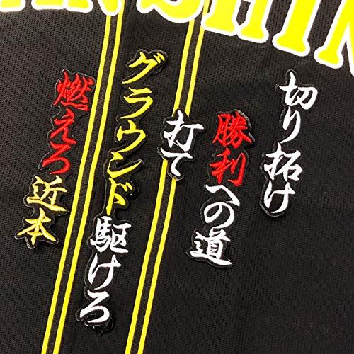 阪神タイガース 刺繍ワッペン 近本 応援歌 ユニフォーム 近本光司(黒)