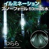 イルミネーション スノーフォールライト LED スノードロップライト つらら 50cm10本セット レインボー5色ミックス 防水仕様 スノードロップ / 流れ星 / 防雨型 / 防水 / LED 電飾 / イルミネーションライト / 装飾 / 照明 / ライト / クリスマスライト