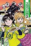 ぺろり!スタグル旅 (3) (ヒーローズコミックス)