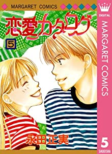 恋愛カタログ 5 (マーガレットコミックスDIGITAL)