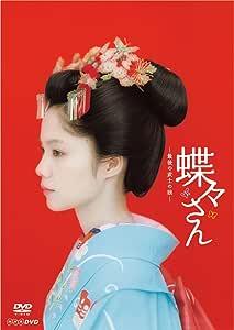蝶々さん~最後の武士の娘~【DVD】