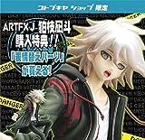 【コトブキヤショップ限定】スーパーダンガンロンパ2 さよなら絶望学園 ARTFX J 狛枝凪斗 表情替えパーツ付き