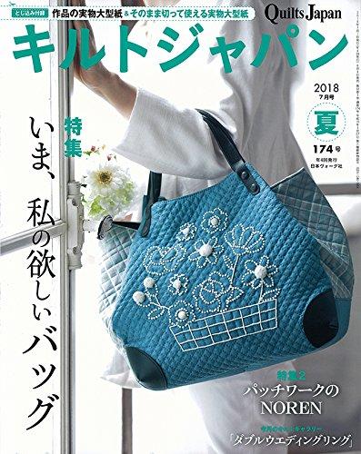 キルトジャパン2018年7月号夏 (174号)
