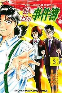 金田一少年の事件簿外伝 犯人たちの事件簿 3巻 表紙画像