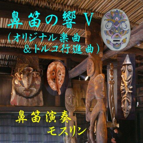 鼻笛の響V(オリジナル楽曲 & トルコ行進曲)