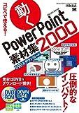 コピペで使える! 動くPowerPoint素材集2000