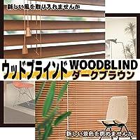 リーズナブルでハイデザイン! 価格と品質に妥協なし! デザイナーズ家具の代表格! ウッドブラインド スラット35 ダークブラウン (幅100x丈150cm)