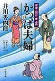 樽屋三四郎 言上帳 かっぱ夫婦 (文春文庫)